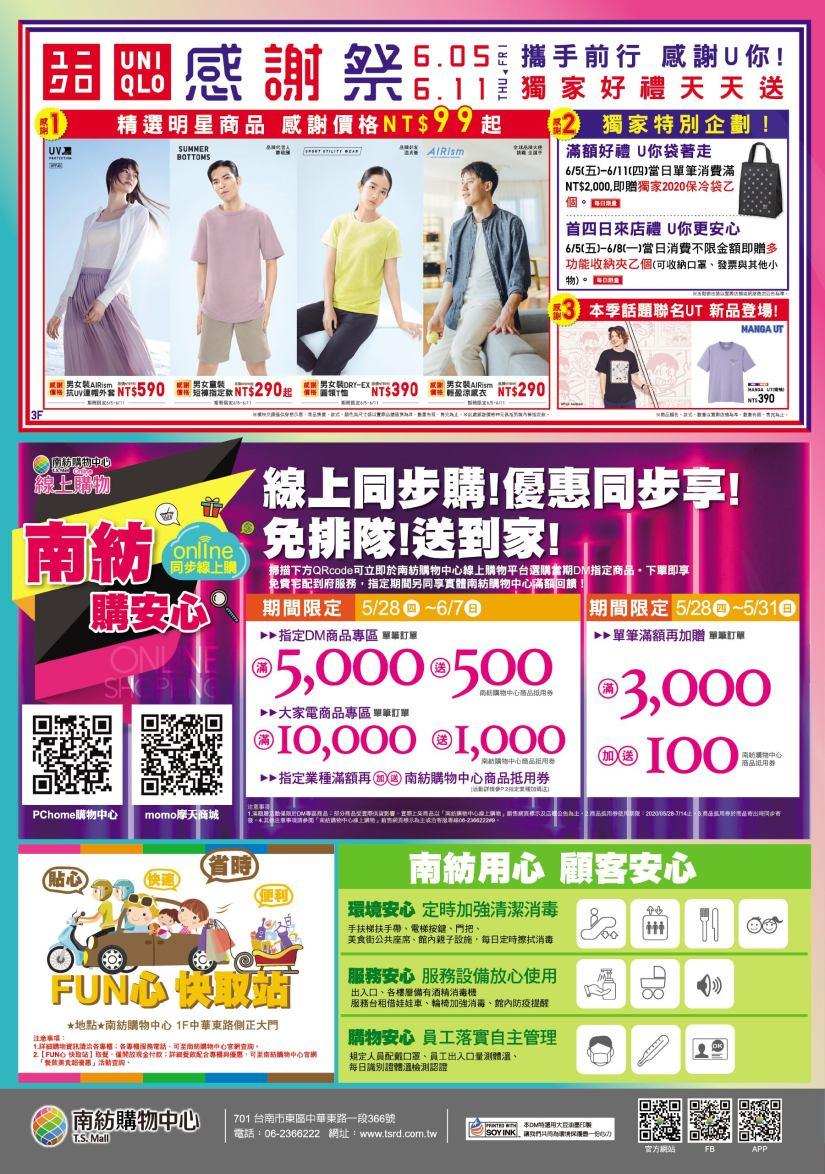 #南紡購物中心》#年中慶 活動日期 2020/5/28-2020/6/23》#南紡夢時代活動