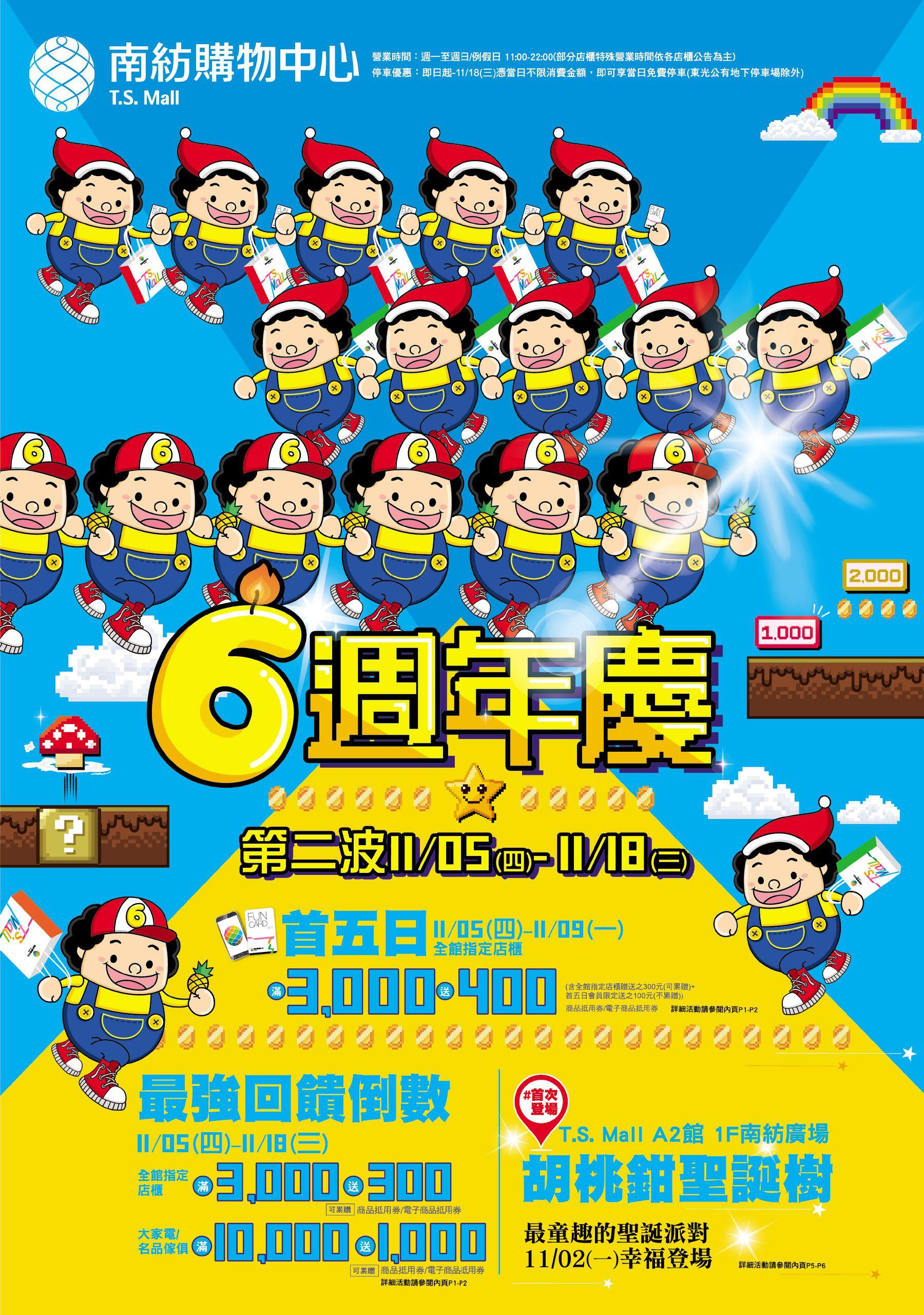 南紡購物中心》6週年慶 第二波 活動日期 2020/11/5-2020/11/18