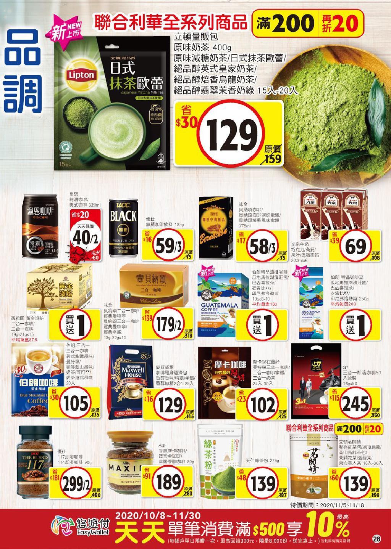 wellcome20201118_000029.jpg