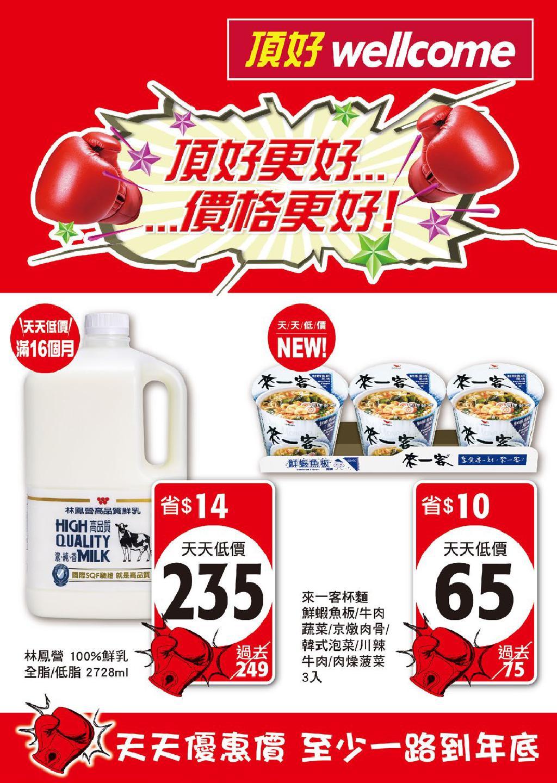 頂好wellcome超市 🥬每週特價促銷 DM 🥬【2020/12/2 止】促銷目錄、優惠內容