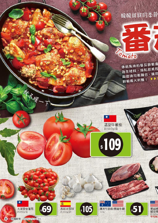 wellcome20201202_000010.jpg