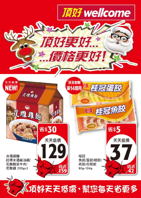 頂好wellcome超市 🥬每週特價促銷 DM 🥬【2020/12/30 止】促銷目錄、優惠內容