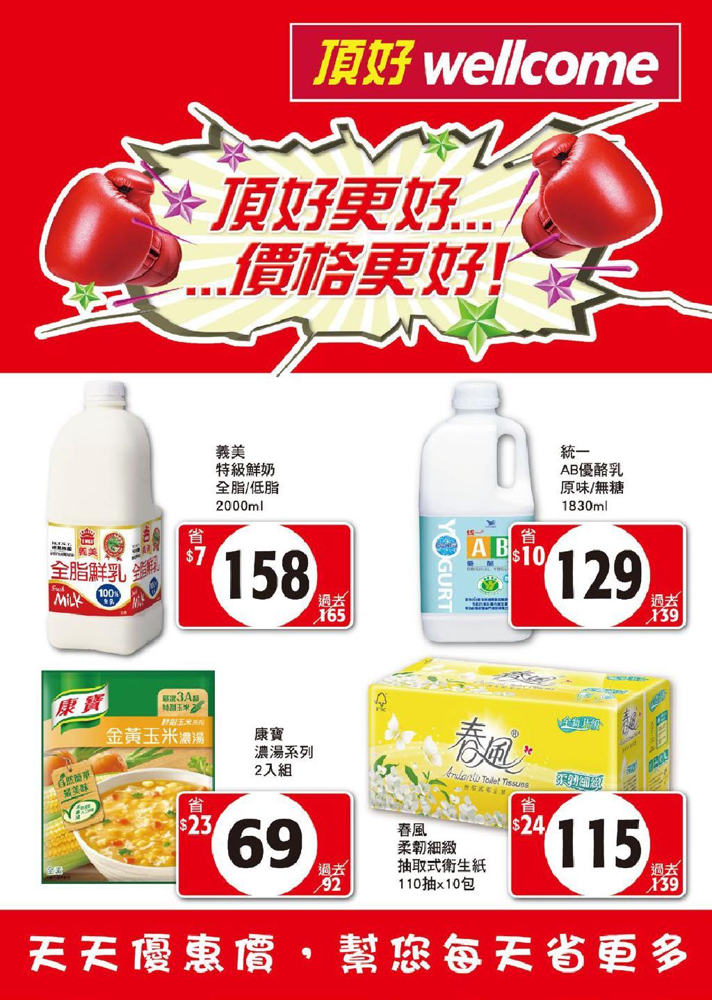 頂好超市 wellcome 🥬促銷 DM 🥬【2021/3/31 止】促銷目錄、優惠內容