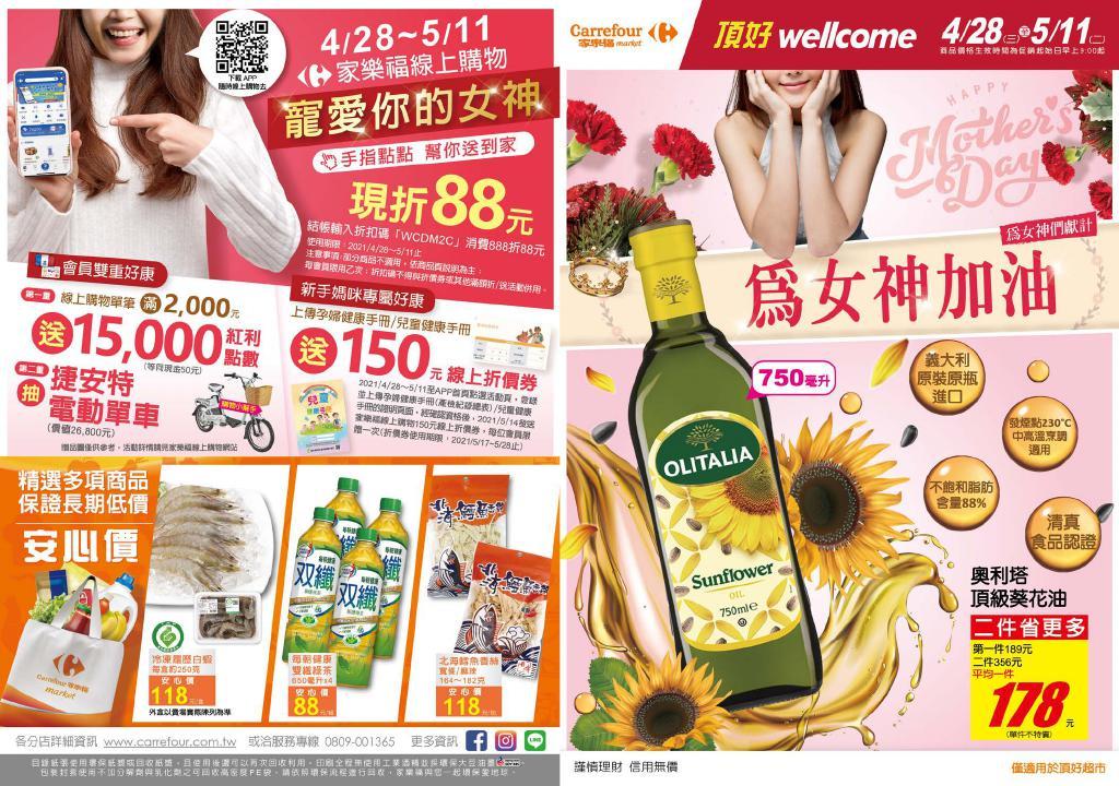 頂好超市 wellcome 促銷 DM 家樂福🥬為女神加油_頂好🥬【2021/5/11 止】促銷目錄、優惠內容