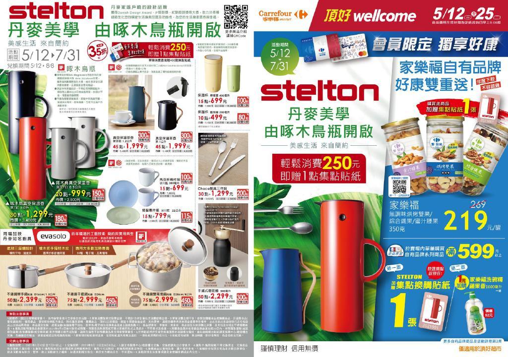 頂好超市 wellcome 促銷 DM 家樂福🥬自有品牌_頂好🥬【2021/5/25 止】促銷目錄、優惠內容