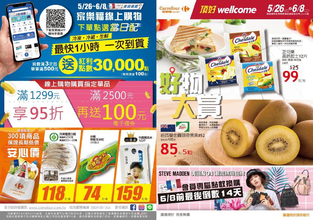 頂好超市 wellcome 促銷 DM 家樂福🥬自有品牌_頂好🥬【2021/6/8 止】促銷目錄、優惠內容