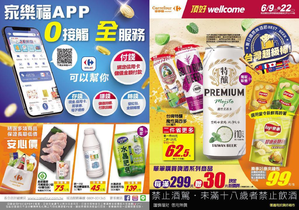 頂好超市 wellcome 促銷 DM 家樂福🥬台灣超級棒_頂好🥬【2021/6/22 止】促銷目錄、優惠內容
