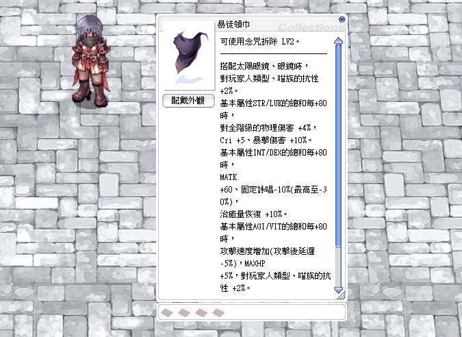 【情報】 2018/12/11(二)16:00維護開機公告 @RO 仙境傳說 Online 哈啦板 - 巴哈姆特