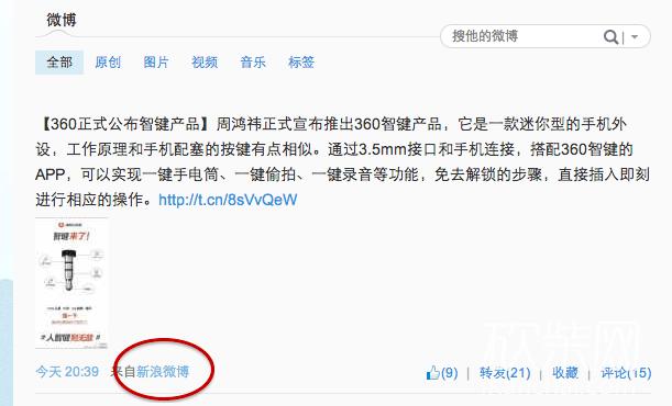 新浪微博改名為微博 為拆分獨立上市做鋪墊_業界_科技快報_砍柴網