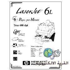 كتيب الصيانة الطابعة HP LaserJet 5L and 6L Printer Service