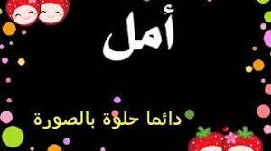 صور وخلفيات اسم امل رمزيات لاسم امولة 2019 بطقات جميلة