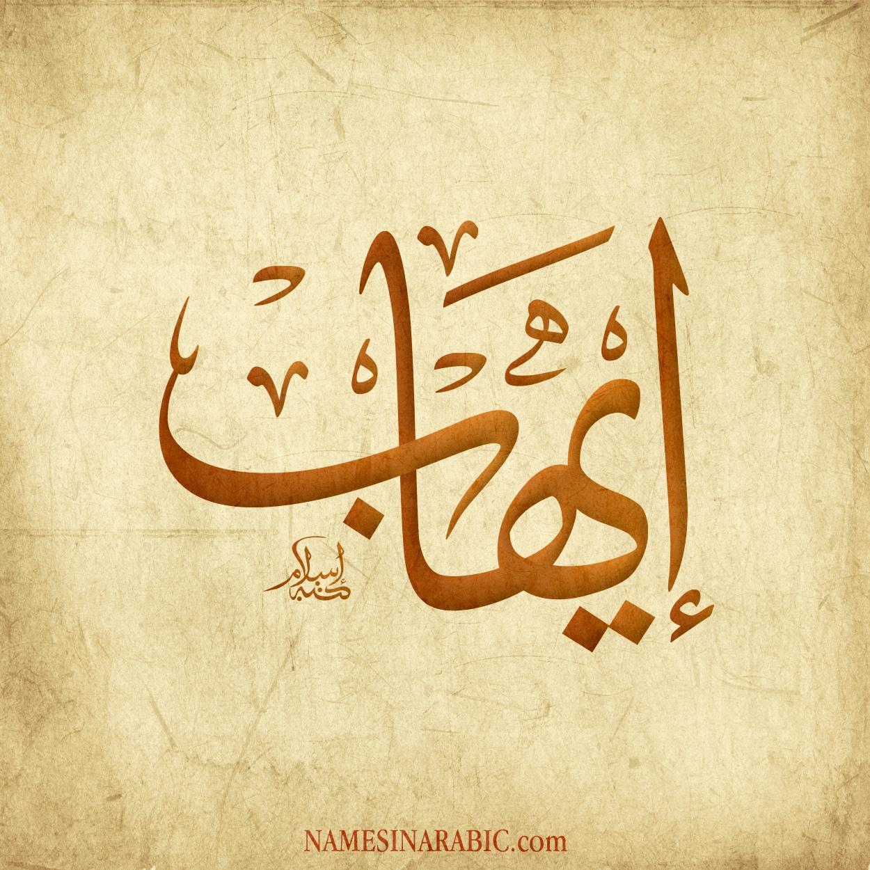 صور اسم ايهاب مزخرف معنى دلع صفات اسم ايهاب و شعر و غلاف و