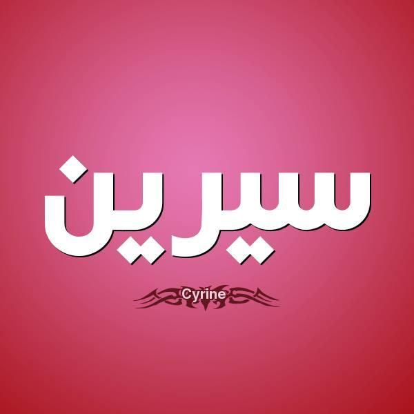 بالصور اسم سيرين مزخرف معنى صفات دلع اسم سيرين وشعر وغلاف