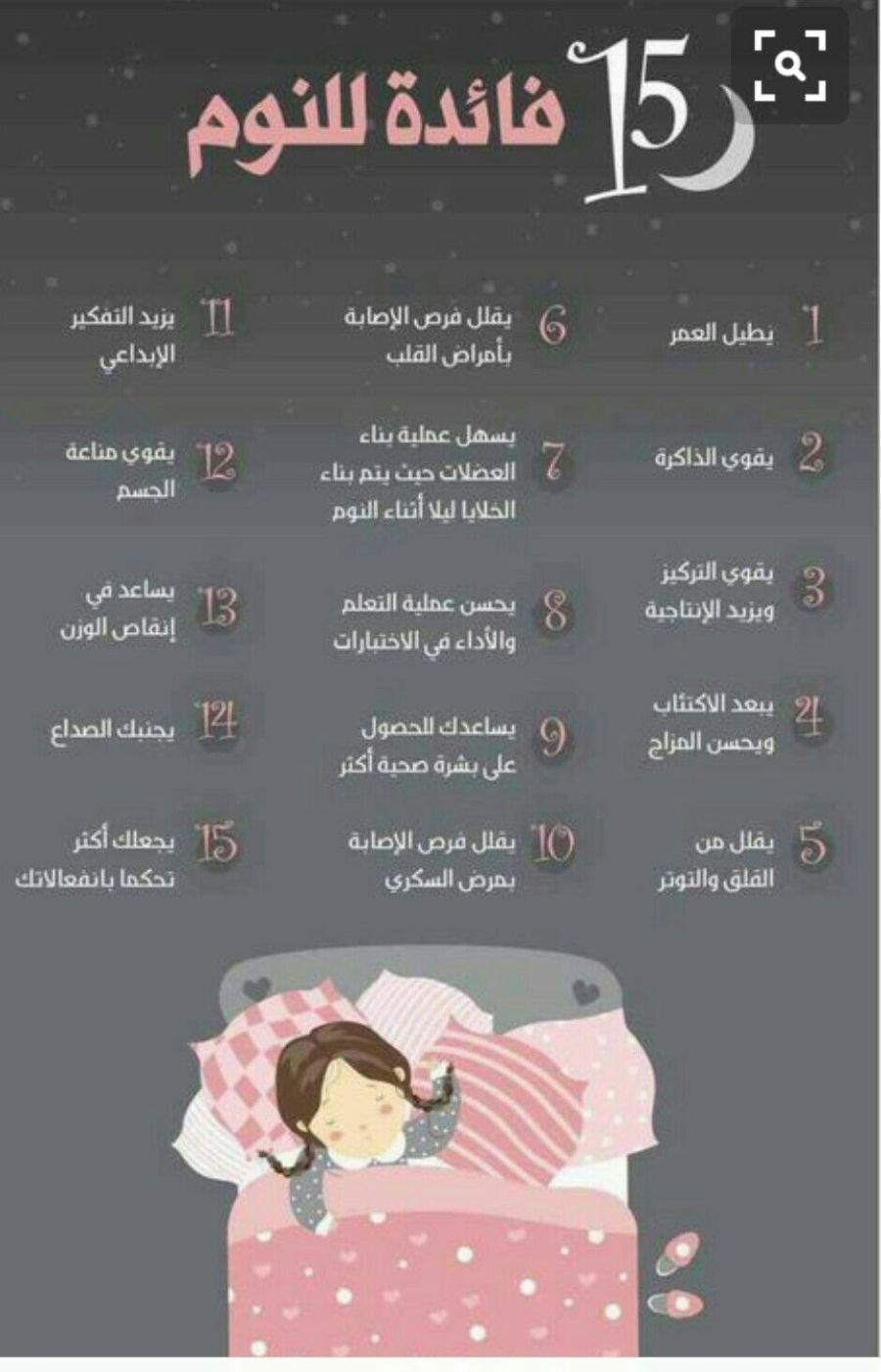 اذاعة مدرسية عن النوم فوائد النوم مبكرا اذاعه مدرسيه عن