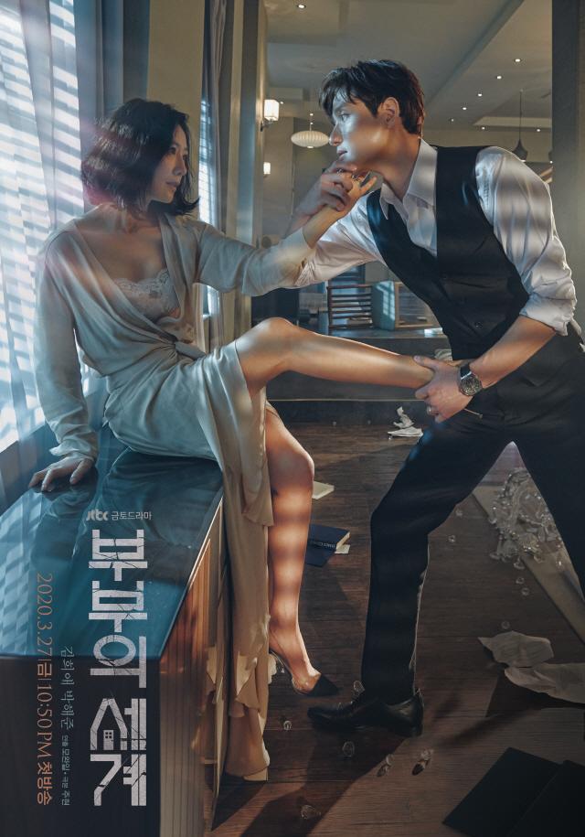 夫妻的世界 線上看 韓劇