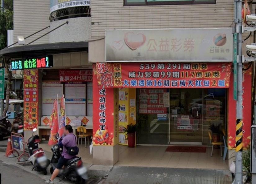 天降財彩券行》累積開出頭獎次數:2次》地址:台中市東區振興路407號1樓