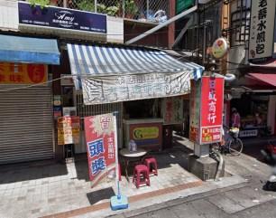 日盛商行》累積開出頭獎次數:2次》地址:台北市大同區大龍街308號