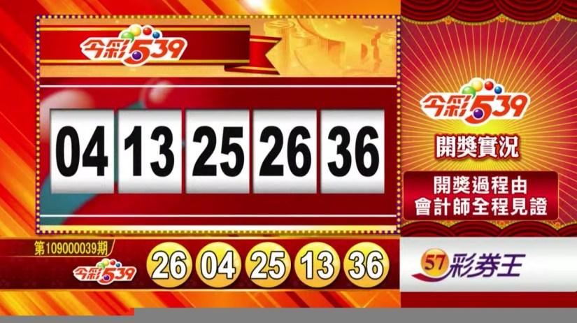 今彩539中獎號碼》第109000039期 民國109年2月14日
