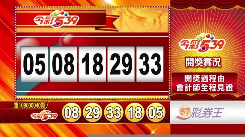 今彩539中獎號碼》第109000040期 民國109年2月15日