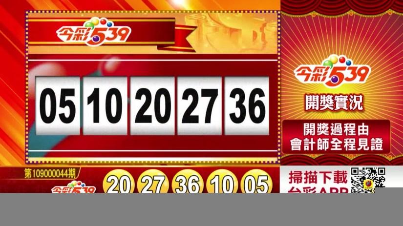 今彩539開中獎號碼》第109000044期 民國109年2月20日