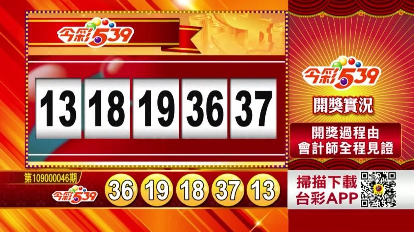 今彩539中獎號碼》第109000046期 民國109年2月22日