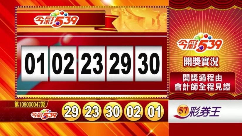 今彩539中獎號碼》第109000047期 民國109年2月24日