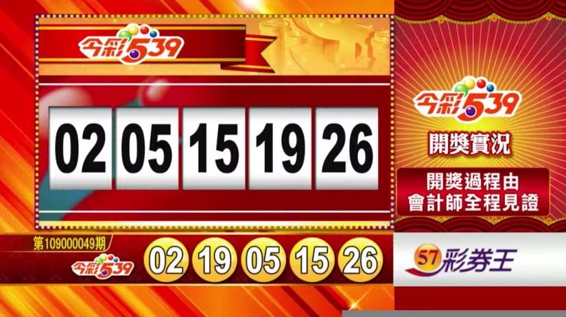 今彩539中獎號碼》第109000049期 民國109年2月26日