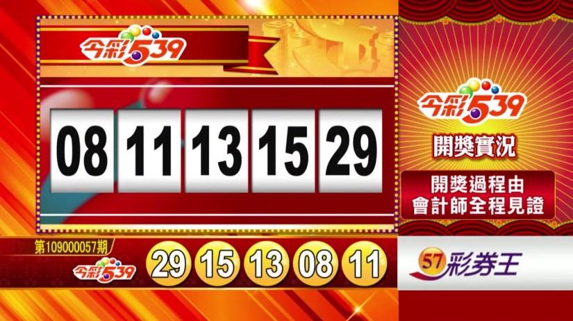 今彩539中獎號碼》第109000057期 民國109年3月6日