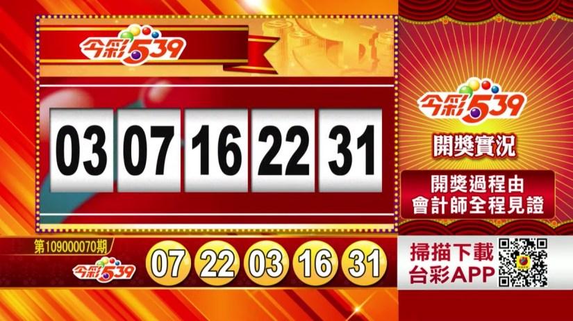 今彩539中獎號碼》第109000070期 民國109年3月21日