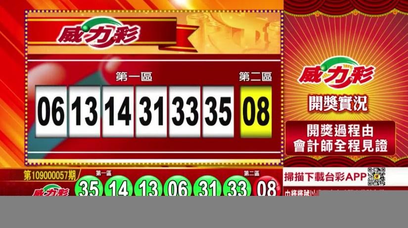 威力彩中獎號碼》第109000057期 民國109年7月16日 《#威力彩 #樂透彩開獎號碼》