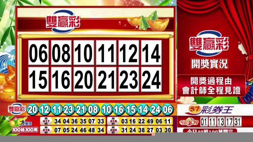 雙贏彩中獎號碼》第109000156期 民國109年6月30日 《#雙贏彩 #樂透彩開獎號碼》