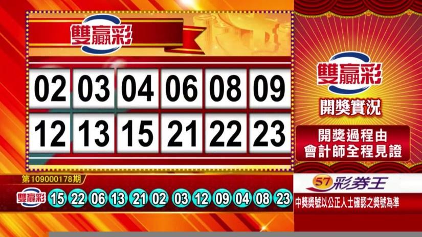 雙贏彩中獎號碼》第109000178期 民國109年7月25日 《#雙贏彩 #樂透彩開獎號碼》