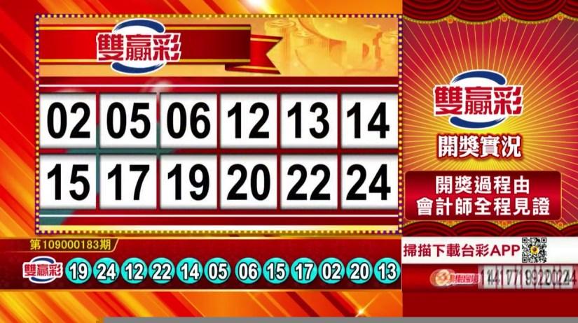 雙贏彩中獎號碼》第109000183期 民國109年7月31日 《#雙贏彩 #樂透彩開獎號碼》