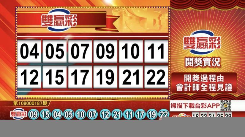 雙贏彩中獎號碼》第109000187期 民國109年8月5日 《#雙贏彩 #樂透彩開獎號碼》