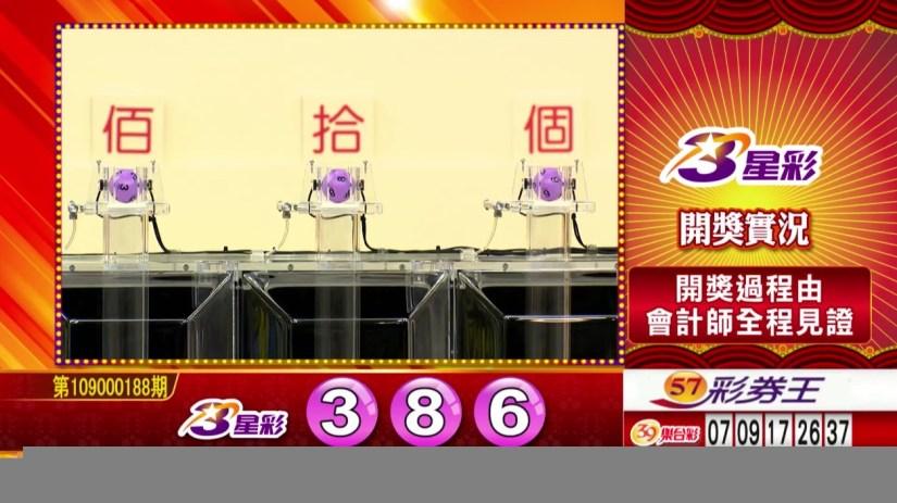 3星彩開獎號碼》第109000188期 民國109年8月6日 《#3星彩 #樂透彩中獎號碼》