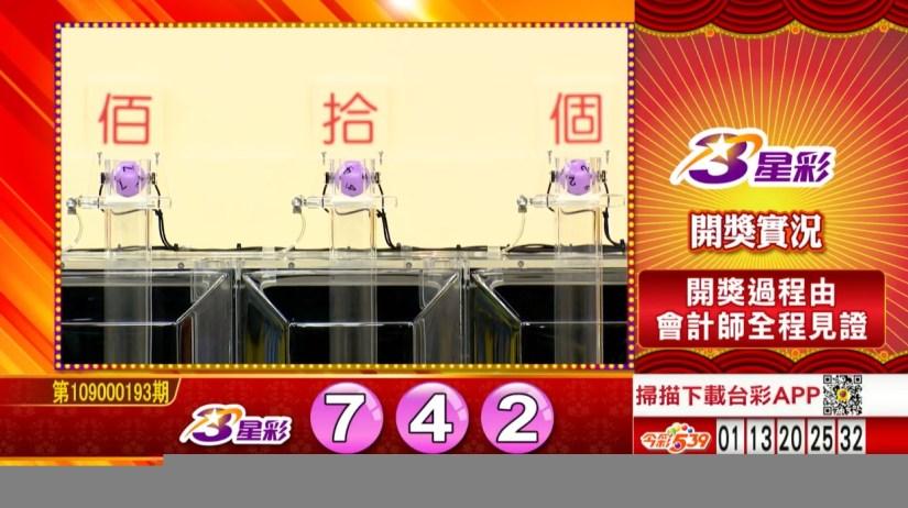 3星彩中獎號碼》第109000193期 民國109年8月12日 《#3星彩 #樂透彩開獎號碼》