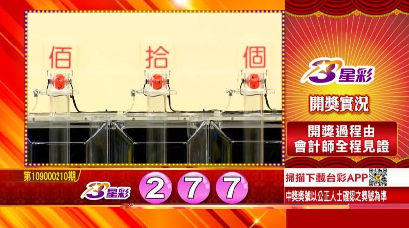 3星彩中獎號碼》第109000210期 民國109年9月1日 《#3星彩 #樂透彩開獎號碼》