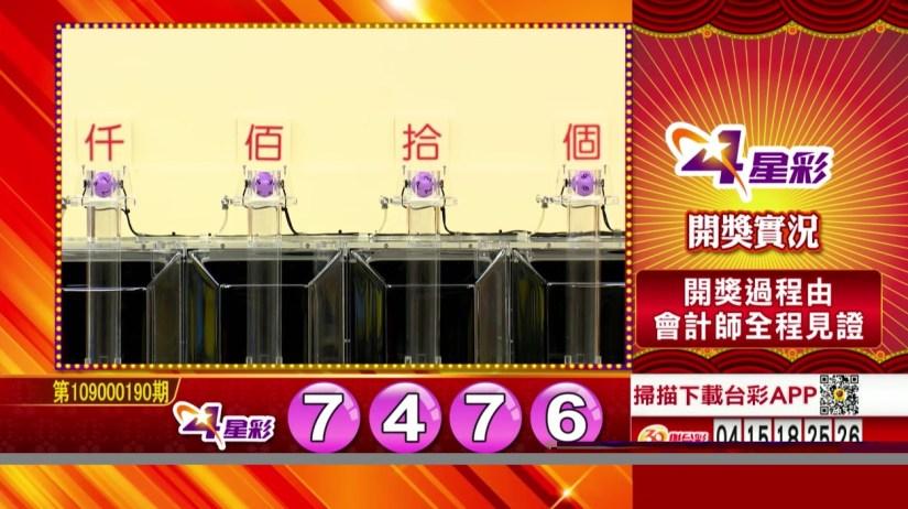 4星彩中獎號碼》第109000190期 民國109年8月8日 《#4星彩 #樂透彩開獎號碼》