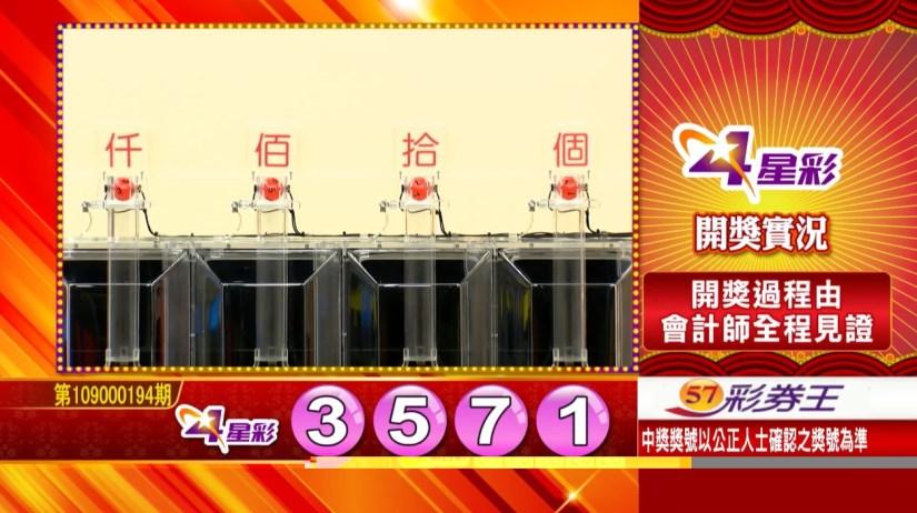4星彩中獎號碼》第109000194期 民國109年8月13日 《#4星彩 #樂透彩開獎號碼》