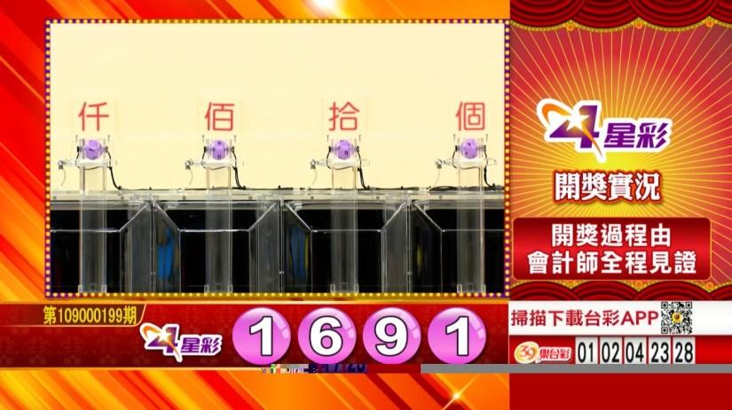 4星彩中獎號碼》第109000199期 民國109年8月19日 《#4星彩 #樂透彩中獎號碼》