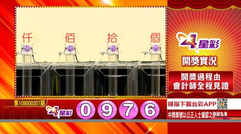 4星彩中獎號碼》第109000207期 民國109年8月28日 《#4星彩 #樂透彩開獎號碼》