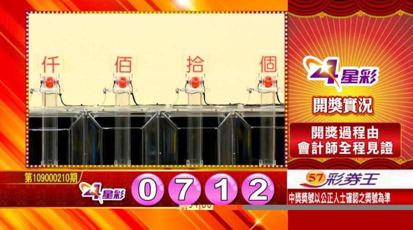 4星彩中獎號碼》第109000210期 民國109年9月1日 《#4星彩 #樂透彩開獎號碼》