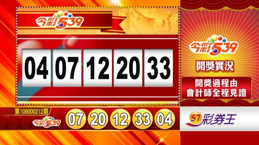 今彩539中獎號碼》第109000212期 民國109年9月3日 《#今彩539 #樂透彩開獎號碼》