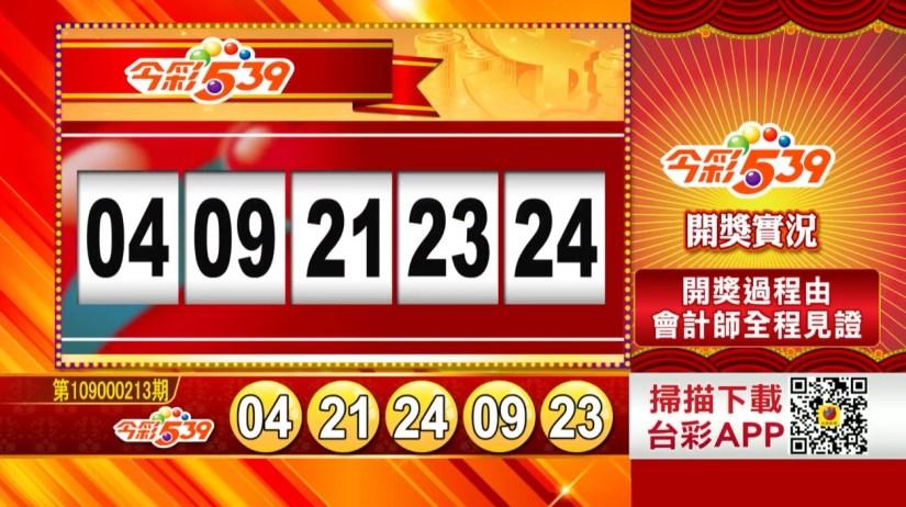 今彩539中獎號碼》第109000213期 民國109年9月4日 《#今彩539 #樂透彩開獎號碼》