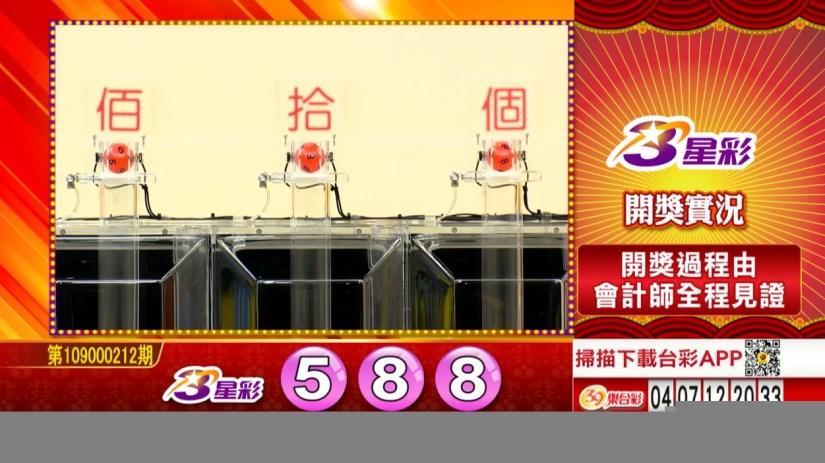 3星彩中獎號碼》第109000212期 民國109年9月3日 《#3星彩 #樂透彩開獎號碼》