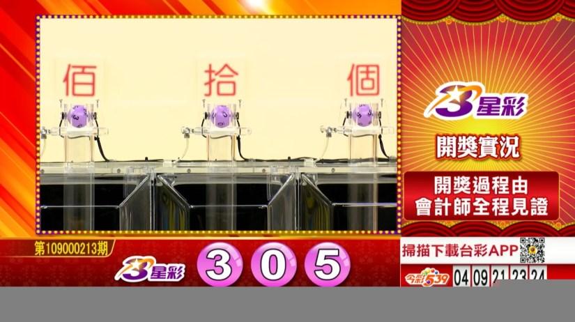 3星彩中獎號碼》第109000213期 民國109年9月4日 《#3星彩 #樂透彩開獎號碼》