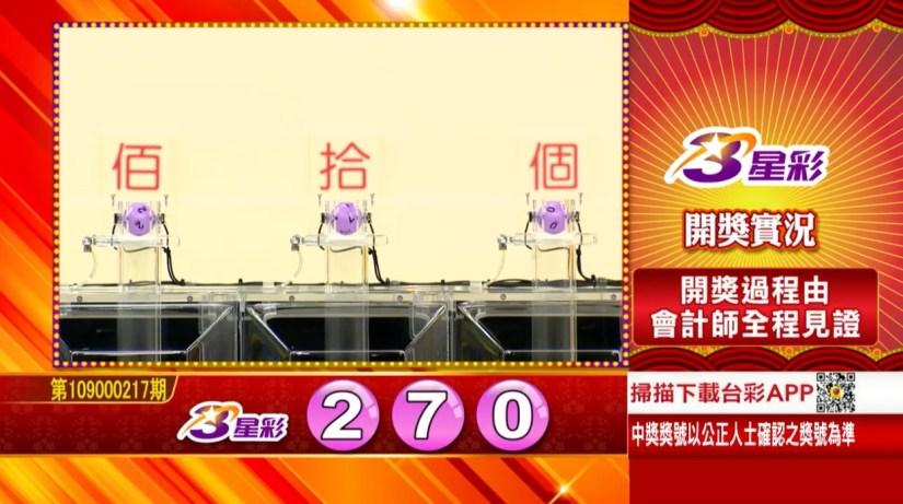 3星彩中獎號碼》第109000217期 民國109年9月9日 《#3星彩 #樂透彩開獎號碼》