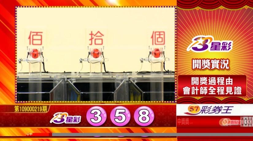 3星彩中獎號碼》第109000219期 民國109年9月11日 《#3星彩 #樂透彩開獎號碼》