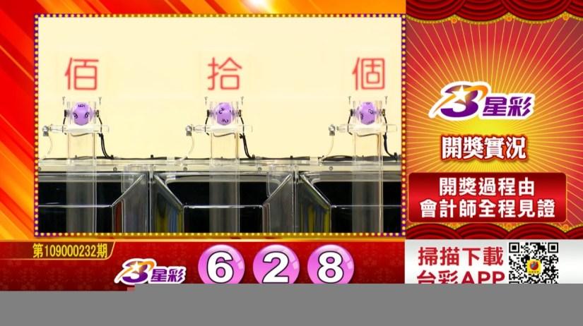 3星彩中獎號碼》第109000232期 民國109年9月26日 《#3星彩 #樂透彩開獎號碼》
