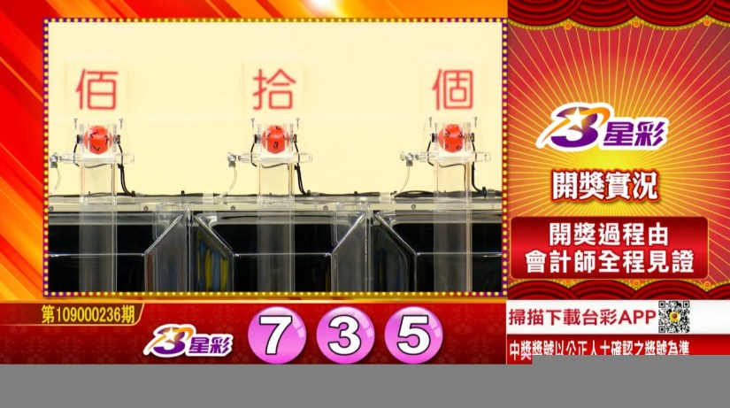 3星彩中獎號碼》第109000236期 民國109年10月1日 《#3星彩 #樂透彩開獎號碼》